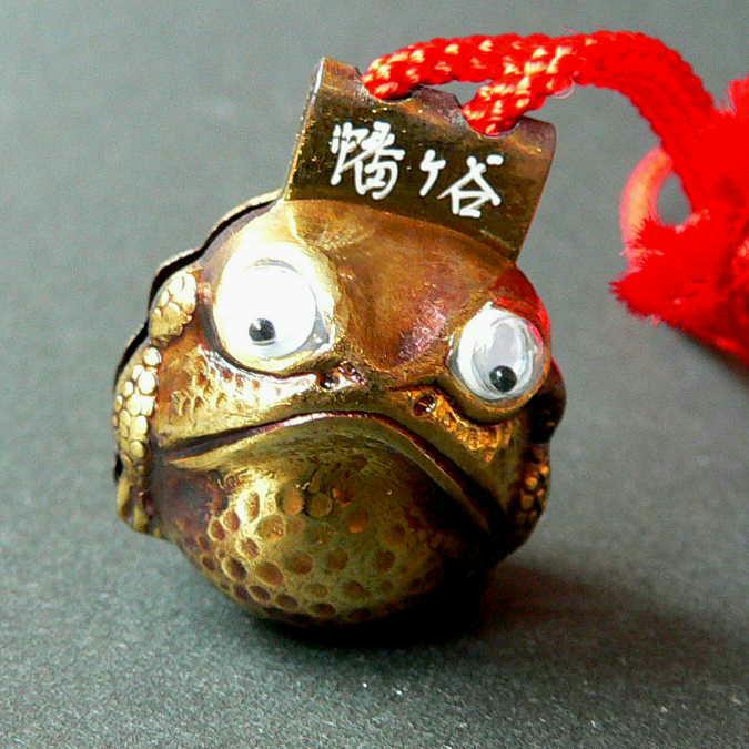 幡ヶ谷不動尊(荘厳寺)金色の無事カエル 写真