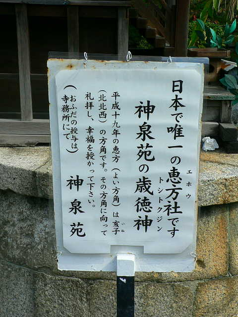 ��� ���� ����� ehosha shrine ������������������